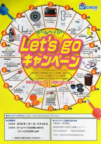 Let's go キャンペーン